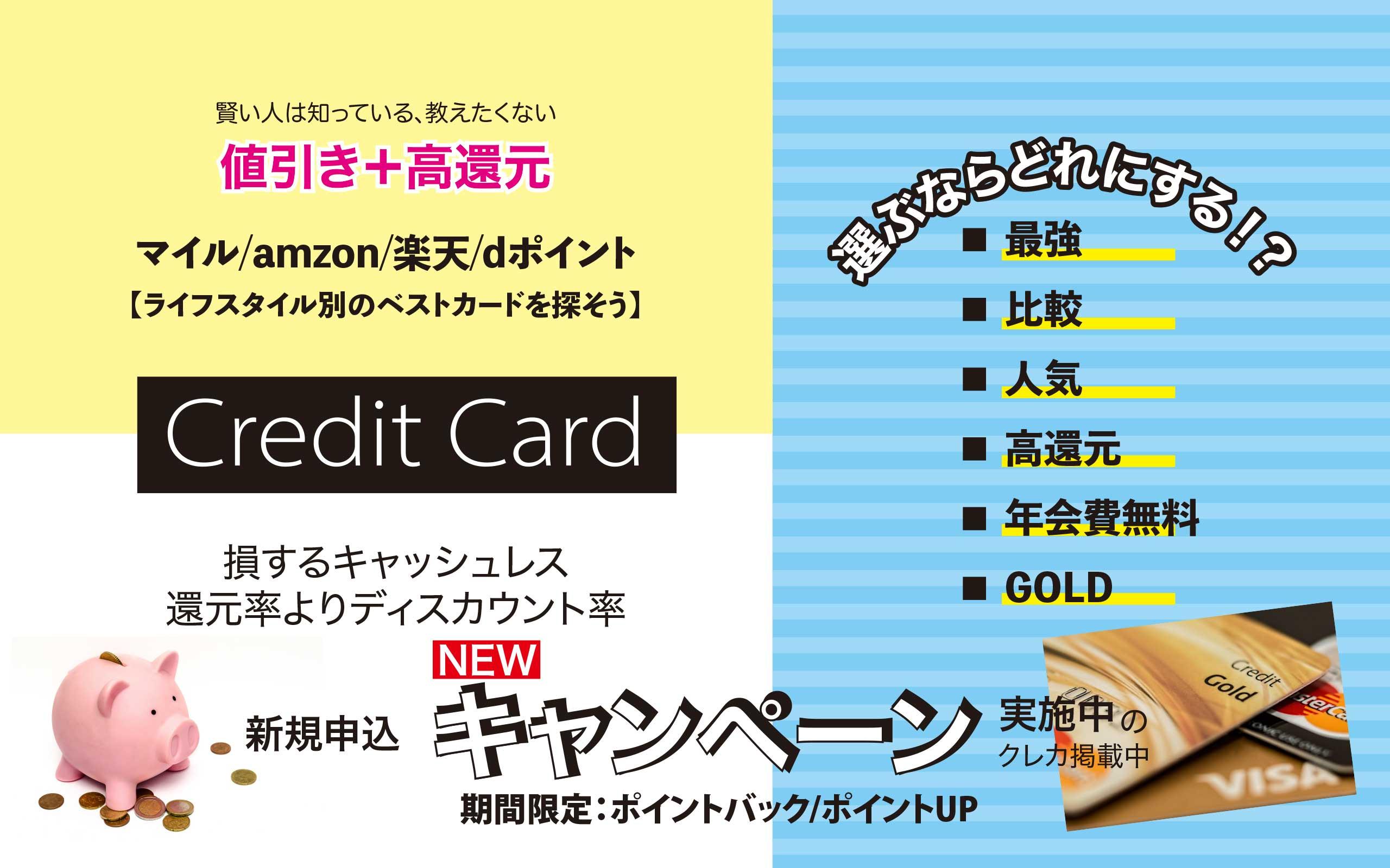 学生の最強のクレジットカード
