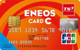 ENEOS CARD C ガソリン系の最強カード
